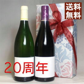 【送料無料・ポイント10倍】二十周年[2000]のお祝い・プレゼントに、今年は2000年の赤白ワイン 2本セット【ラッピング無料・メッセージカード付き】 [2000]【誕生年・ビンテージワイン・ヴィンテージワイン・生まれ年ワイン・成人・二十歳】