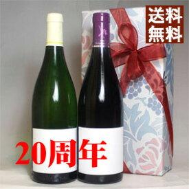 【送料無料・ポイント10倍】二十周年 2001年 のお祝い プレゼント に今回は [2001] 赤 白 ワイン 2本セット【無料ラッピング付き メッセージカード対応可能】 平成13年 【誕生年・ビンテージワイン・ヴィンテージワイン・生まれ年ワイン・成人・二十歳】