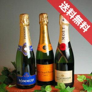 ■送料無料■ 大人気有名シャンパンハウスハーフボトル飲み比べ3本セットモエ・エ・シャンドン、ヴーヴ・クリコ ポンサルダン イエローラベル、ポメリーが入って、ギフト・プレゼン
