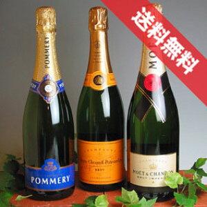 ■送料無料■ 大人気有名シャンパンハウス フルボトル 飲み比べ3本セット モエ・エ・シャンドン、ヴーヴ・クリコ ポンサルダン イエローラベル・ポメリーが入って、贈り物にも!