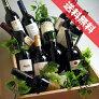 ■送料無料■ワインの木箱入り赤ワインばっかり10本セット【ワイン木箱】