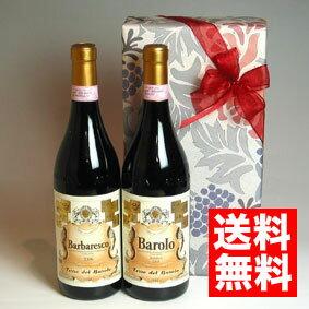 ■送料無料■最高級イタリアワインセット バローロ & バルバレスコ 赤ワイン2本組ギフトセット [ラッピング のし メッセージカード OK!]【2本セット】お祝い 結婚祝い 誕生祝い 結婚記念日 贈り物 誕生日プレゼント