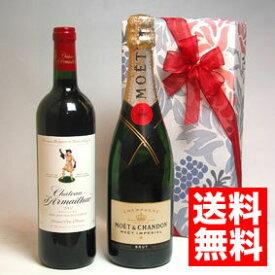■送料無料■シャンパンとボルドーワイン モエ シャンドン & シャトー ダルマイヤック 2本組ギフトセット【2本セット】[ギフト・ラッピング・のし・ メッセージカード OK!]お祝い/結婚祝い/誕生祝い/結婚記念日/贈り物/誕生日プレゼント