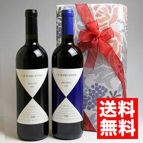 ■送料無料■ 最高級イタリアワイン 赤ワインセット ガヤマガーリ & プロミス 赤ワイン2本組ギフトセット【2本セット】[ラッピング・のし・ メッセージカード OK!]お祝い/結婚祝い/誕生祝い/結婚記念日/贈り物/誕生日プレゼント【イタリアワイン】