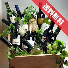 ■送料無料■ ワインの木箱入り 赤白10本セット  人気の木箱も付いてお買い得です。ジャスト一万円! ギフト・贈り物にも、デイリーにも!【ミックスセット】【ワイン木箱】【ワインセット 10本】【楽天 通販 販売】