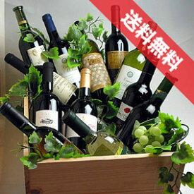 ■送料無料■ ワインの木箱入り 赤白10本セット  人気の木箱も付いてお買い得です。ギフト・贈り物にも、デイリーにも!【ミックスセット】【ワイン木箱】【ワインセット 10本】【楽天 通販 販売】