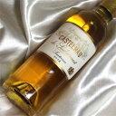 カステルノー・ド シュデュイロー [2011]/[2012]  ハーフボトルCastelnau de Suduiraut [2011/12年] 1/2 フランスワイン/ボルドー/AOC ソーテルヌ/白