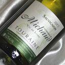 ミショー トゥーレーヌ ソーヴィニヨン・ブラン Touraine Sauvignon Blanc フランスワイン/ロワール/白ワイン/辛口/750ml 【自然派ワイン ビオワイン 有機ワイン 有機栽培ワイン bio オーガニックワイン】