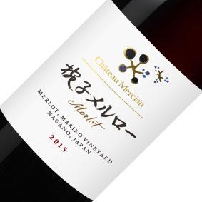 【正規品】シャトー・メルシャン 椀子メルロー '15赤ワイン/国産ワイン/日本のワイン/日本ワイン/辛口/フルボディ/750ml/メルシャン【希少品・取り寄せ品】