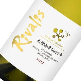 【正規品】北信右岸シャルドネ  リヴァリス 2017白ワイン/国産ワイン/日本のワイン/日本ワイン/辛口/フルボディ/750ml/メルシャン【希少品・取り寄せ品】
