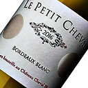 10月15日20時まで特別価格、最短10月18日発送(取り寄せ) ル・プティ シュヴァル ブラン [2016] Le Petit Cheval Blanc [2016年] フランスワイン/ボルドー/白