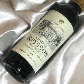 シャトー レイソン・ルージュ ハーフボトルChateau Reysson Rouge 1/2 フランスワイン/ボルドー/オーメドック/赤ワイン/ミディアムボディ/375ml