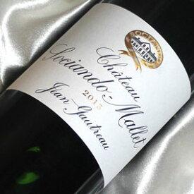 シャトー ソシアンド・マレ 2012/13 Chateau Sociando Malle 2012/13年 フランスワイン ボルドー オー・メドック 赤ワイン フルボディ 750ml