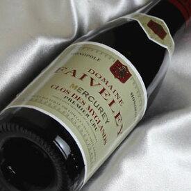 フェブレイ メルキュレイ クロ・デ・ミグラン [2017] ハーフボトル Faiveley Mercurey Clos des Myglands [2017年] 1/2フランスワイン/ブルゴーニュ/赤ワイン/ミディアムボディ/375ml【ブルゴーニュ赤】