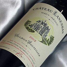 【取り寄せ品】シャトー ラネッサン [2002] Chateau Lanessan [2002年] フランスワイン/ボルドー/オーメドック/赤ワイン/ミディアムボディ/750ml