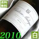 【送料無料】2010年 シャトー・マラガー・ブラン [2010] 750ml フランス ワイン ボルドー 白ワイン 辛口 [2010] 平成22年 結婚記念日 10周年の プレゼント に記念年のワイン!