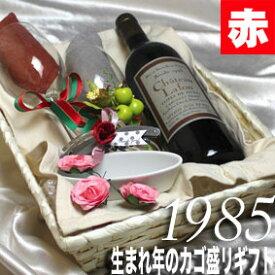 [1985]生まれ年の赤ワイン(甘口)とワイングッズのカゴ盛り 詰め合わせギフトセット リヴザルト 500ml [1985年]【送料無料】【メッセージカード付】【グラス付ワイン】【ラッピング付】【セット】【お祝い】【プレゼント】【ギフト】