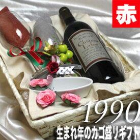 1990 生まれ年の赤ワイン(辛口)とワイングッズのカゴ盛り 詰め合わせギフトセット ボルドーのシャトーワイン [1990年]【送料無料】【メッセージカード付】【グラス付ワイン】【ラッピング付】【セット】【お祝い】【プレゼント】【ギフト】