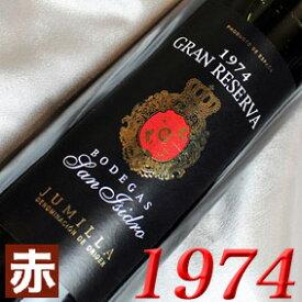 [1974]サン・イシドロ グラン・レセルバ [1974]San Isidro Gran Reserva [1974年]スペイン/フミーリャ/赤ワイン/フルボディ/750ml/2 お誕生日・結婚式・結婚記念日のプレゼントに誕生年・生まれ年のワイン!