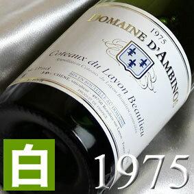 白ワイン・[1975](昭和50年)コトー・デュ・レイヨン ボーリュー [1975]Coteaux du Layon Beaulieu[1975年] フランスワイン/ロワール/白ワイン/甘口/750ml お誕生日・結婚式・結婚記念日のプレゼントに誕生年・生まれ年のワイン!