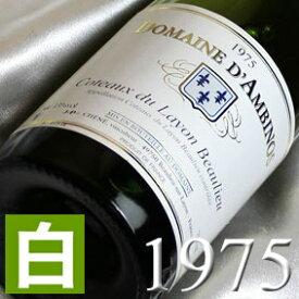 白ワイン・[1975](昭和50年)コトー・デュ・レイヨン ボーリュー [1975]Coteaux du Layon Beaulieu[1975年] フランスワイン/ロワール/白ワイン/甘口/750ml/ダンビーノ お誕生日・結婚式・結婚記念日のプレゼントに誕生年・生まれ年のワイン!