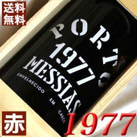 【送料無料】オリジナル木箱入り 1977年 (昭和52年)メッシアス コルヘイタ・ポート [1977] ポルトガルワイン/ドウロ/赤ワイン/ポートワイン/極甘口/750ml お誕生日・結婚式・結婚記念日のプレゼントに誕生年・生まれ年のワイン!