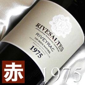 [1975](昭和50年)リヴザルト [1975]Rivesaltes [1975年]フランスワイン/ラングドック/赤ワイン/甘口/750ml /リヴェイラック2 お誕生日・結婚式・結婚記念日のプレゼントに誕生年・生まれ年のワイン!