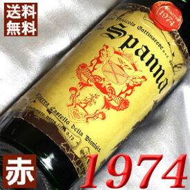 【送料無料】[1974](昭和49年)スパンナ リゼルヴァ [1974]Spanna Riserva [1974年]イタリアワイン/ピエモンテ/赤ワイン/ミディアムボディ/750ml/ガッティナレーゼ3 お誕生日・結婚式・結婚記念日のプレゼントに誕生年・生まれ年のワイン!