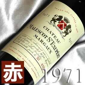 [1971](昭和46年)シャトー マレスコ サン・テグジュペリ[1971]Chateau Malescot St.Exupery [1971年] フランス/ボルドー/マルゴー/赤ワイン/ミディアムボディ/750ml お誕生日・結婚式・結婚記念日のプレゼントに誕生年・生まれ年のワイン!