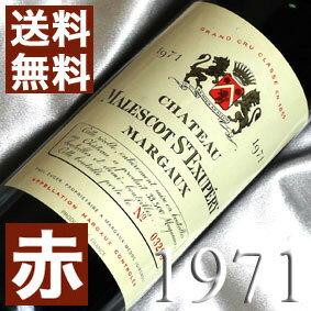 【送料無料】[1971](昭和46年)シャトー マレスコ サン・テグジュペリ[1971]Chateau Malescot St.Exupery [1971年] フランス/ボルドー/マルゴー/赤ワイン/ミディアムボディ/750ml お誕生日・結婚式・結婚記念日のプレゼントに誕生年・生まれ年のワイン!