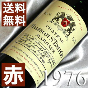 【送料無料】[1976](昭和51年)シャトー マレスコ サン・テグジュペリ [1976]Chateau Malescot St.Exupery [1976年] フランス/ボルドー/マルゴー/赤ワイン/ミディアムボディ/750ml お誕生日・結婚式・結婚記念日のプレゼントに誕生年・生まれ年のワイン!