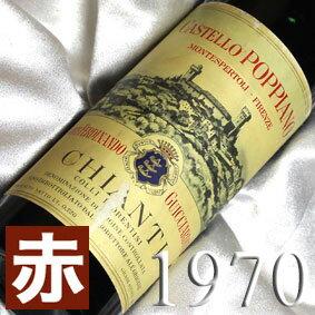 [1970](昭和45年)キャンティ コッリ フィオレンティーニ [1970] Chianti Colli Fiorentini [1970年] イタリア/トスカーナ/赤ワイン/ミディアムボディ/750ml/カステッロ・ポッピアーノ2 お誕生日・結婚式・結婚記念日のプレゼントに生まれ年のワイン!