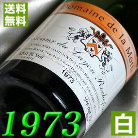 [1973](昭和48年)白ワイン コトー・デュ・レイヨン ロッシュフォール ドゥー [1973]Coteaux du Layon Rochefort Doux [1973年] フランスワイン/ロワール/甘口/750ml お誕生日・結婚式・結婚記念日のプレゼントに誕生年・生まれ年のワイン!