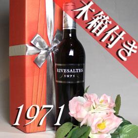 【送料無料】[1971](昭和46年)リヴザルト [1971] 500ミリ オリジナル木箱入り・ラッピング付き Rivesaltes [1971年] フランスワイン/ラングドック/赤ワイン/甘口/500mlお誕生日・結婚式・結婚記念日のプレゼントに誕生年・生まれ年のワイン!