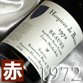 [1972](昭和47年)オスピス・ド・ボーヌ ボーヌ ニコラ・ロラン [1972] Hospices de Beaune Beaune Cuvee Nicolas Rolin [1972年]フランス/ブルゴーニュ/赤ワイン/ミディアムボディ/750mlお誕生日・結婚式・結婚記念日のプレゼントに生まれ年のワイン!
