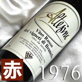 [1976](昭和51年)ヴィーノ・ロッソ デイ・ヴィニェティ ディ・ブルネロ [1976] Vino Rosso dei Vigneti di Brunello [1976年] イタリア/ピエモンテ/赤ワイン/ミディアムボディ/750ml お誕生日・結婚式・結婚記念日のプレゼントに生まれ年のワイン!