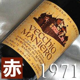 [1971](昭和46年)ヴェッキオ マニエロ [1971] Vecchio Maniero [1971年]イタリアワイン/ピエモンテ/赤ワイン/ミディアムボディ/750ml/マルケージ・ディ・バローロ2 お誕生日・結婚式・結婚記念日のプレゼントに誕生年・生まれ年のワイン!