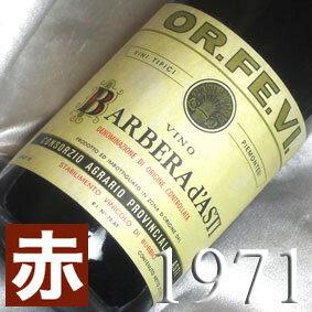 [1971](昭和46年)バルベーラ ダスティ [1971] Barbera d'Asti [1971年]イタリアワイン/ピエモンテ/赤ワイン/ミディアムボディ/750ml/オル・フェ・ヴィ4 お誕生日・結婚式・結婚記念日のプレゼントに誕生年・生まれ年のワイン!