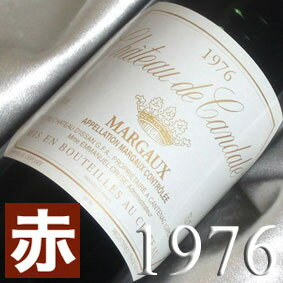 [1976](昭和51年)シャトー ド・カンダル [1976]Chateau de Candale [1976年]フランスワイン/ボルドー/マルゴー/赤ワイン/ミディアムボディ/750ml お誕生日・結婚式・結婚記念日のプレゼントに誕生年・生まれ年のワイン!