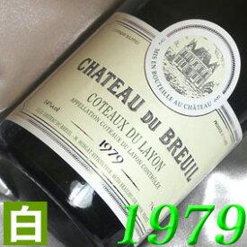 白ワイン[1979](昭和54年)コトー・デュ・レイヨン [1979] Coteaux du Layon [1979年] フランス/ロワール/白ワイン/甘口/750ml/シャトー・デュ・ブルイユ2 お誕生日・結婚式・結婚記念日のプレゼントに誕生年・生まれ年のワイン!