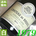 1979年 白ワイン コトー・デュ・レイヨン [1979] 750ml フランス ワイン ロワール 甘口 シャトー・ブルイユ [1979] 昭和54年 お誕生日 結婚式 結婚記念日の プレゼント に誕生年 生まれ年のワイン!