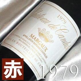 [1979](昭和54年)シャトー ド・カンダル [1979]Chateau de Candale [1979年]フランスワイン/ボルドー/マルゴー/赤ワイン/ミディアムボディ/750ml/4 お誕生日・結婚式・結婚記念日のプレゼントに誕生年・生まれ年のワイン!
