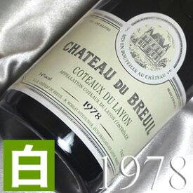 [1978](昭和53年)白ワイン コトー・デュ・レイヨン [1978] Coteaux du Layon [1978年] フランスワイン/ロワール/甘口/750ml/シャトー・デュ・ブルイユ お誕生日・結婚式・結婚記念日のプレゼントに誕生年・生まれ年のワイン!