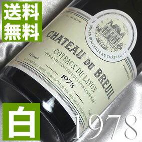 【送料無料】[1978](昭和53年)コトー・デュ・レイヨン [1978] Coteaux du Layon [1978年] フランスワイン/ロワール/白ワイン/甘口/750ml/シャトー・デュ・ブルイユ お誕生日・結婚式・結婚記念日のプレゼントに誕生年・生まれ年のワイン!