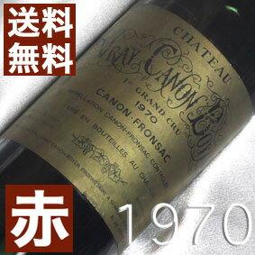 【送料無料】[1970](昭和45年)シャトー ヴレ・カノン ボワイエ [1970] Chateau Vray Canon Boyer [1970年] フランス/ボルドー/カノン・フロンサック/赤ワイン/ミディアムボディ/750ml/3 お誕生日・結婚式・結婚記念日のプレゼントに生まれ年のワイン!