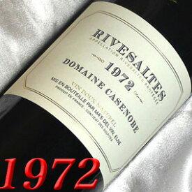 [1972](昭和47年)リヴザルト [1972] Rivesaltes [1972年] フランスワイン/ラングドック/甘口/750ml/ドメーヌ・カセノブ3 お誕生日・結婚式・結婚記念日のプレゼントに誕生年・生まれ年のワイン!