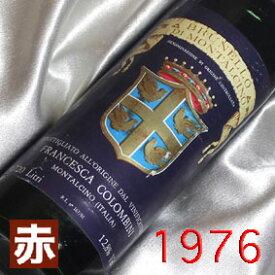 [1976](昭和51年)ブルネロ ディ・モンタルチーノ [1976] Brunello [1976年] イタリア/トスカーナ/赤ワイン/ミディアムボディ/750ml/フランチェスカ・コロンビーニ7 お誕生日・結婚式・結婚記念日のプレゼントに誕生年・生まれ年のワイン!
