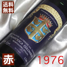【送料無料】[1976](昭和51年)ブルネロ ディ・モンタルチーノ [1976] Brunello [1976年] イタリア/トスカーナ/赤ワイン/ミディアムボディ/750ml/フランチェスカ・コロンビーニ4 お誕生日・結婚式・結婚記念日のプレゼントに誕生年・生まれ年のワイン!