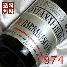 【送料無料】[1974](昭和49年)バルバレスコ [1974] Barbaresco [1974年] イタリアワイン/ピエモンテ/赤ワイン/ミディアムボディ/750ml/フォンタナフレッダ5 お誕生日・結婚式・結婚記念日のプレゼントに誕生年・生まれ年のワイン!