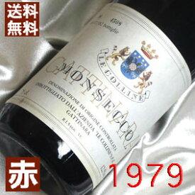 【送料無料】[1979](昭和54年)ガッティナーラ モンセッコ [1979] Gattinara Monsecco [1979年] イタリアワイン/ピエモンテ/赤ワイン/ミディアムボディ/750ml/ル・コリーヌ8 お誕生日・結婚式・結婚記念日のプレゼントに誕生年・生まれ年のワイン!